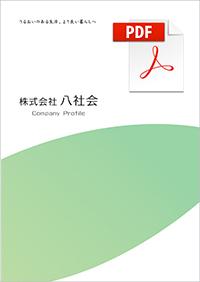 株式会社八社会/会社情報:Vマークバリュープラス:信頼の生活ブランド